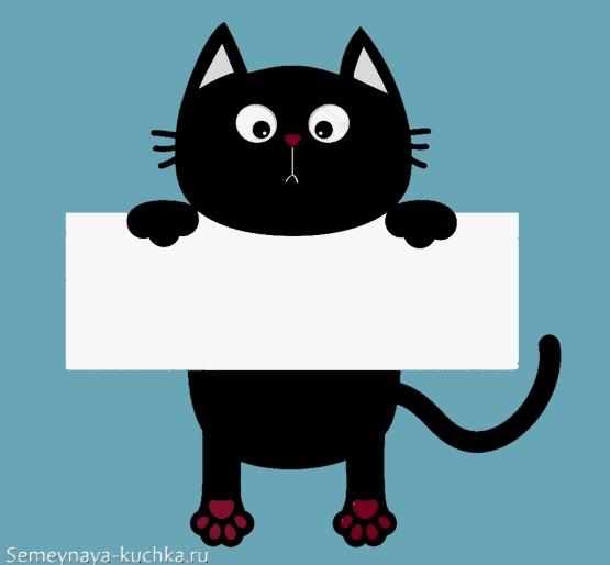 аппликация кот с запиской для мамы