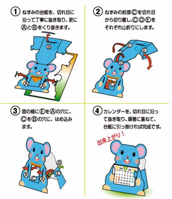 мышь подставка под календарь поделка своими руками