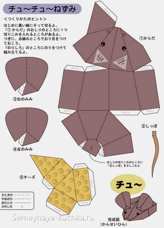 мышь из бумаги с сыром своими руками схема