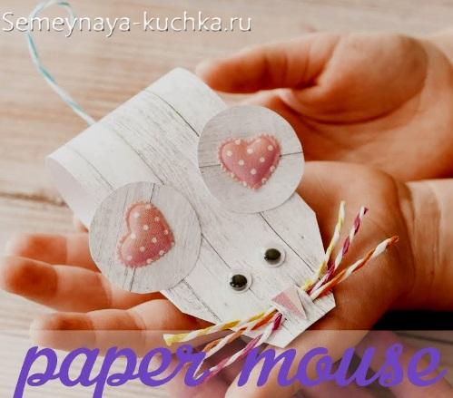 поделка мышка из бумаги объемная
