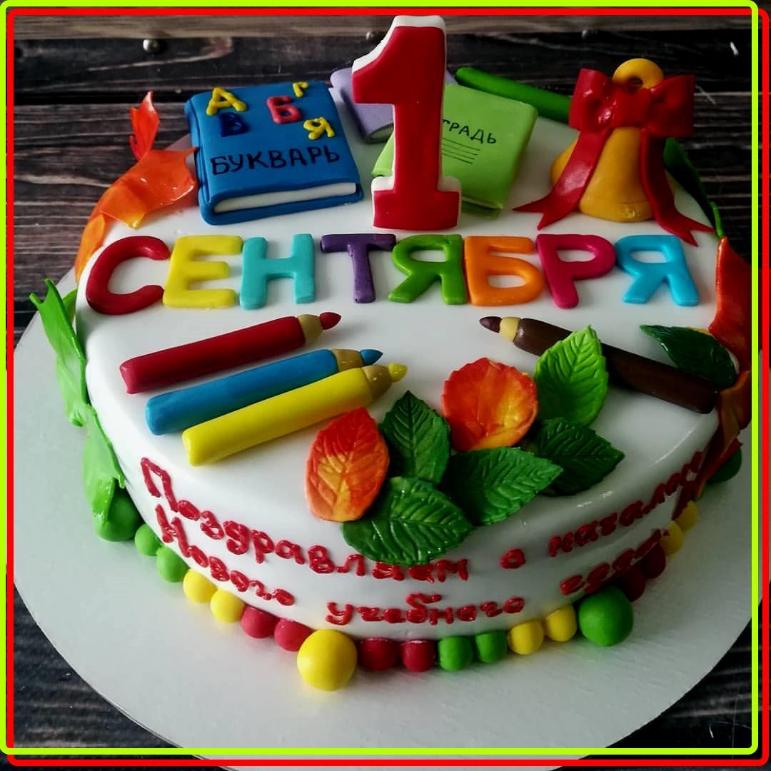 картинка с 1 сентября торт