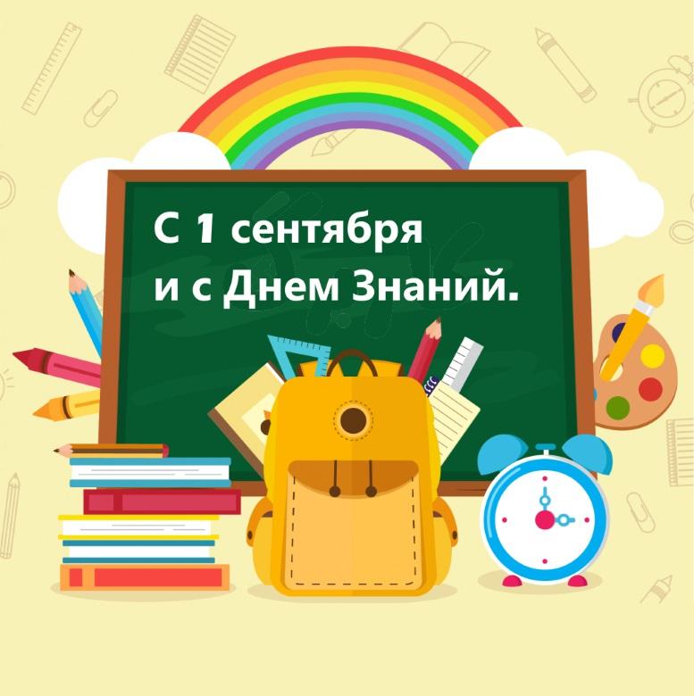 Открытка с 1 сентября и Днем Знаний