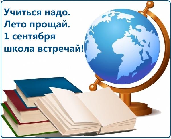 Открытка картинка с 1 сентября и Днем Знаний