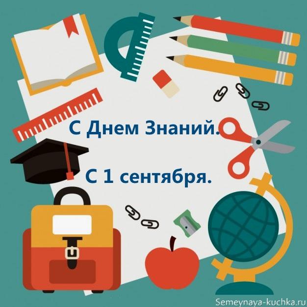 Открытка с Днем Знаний