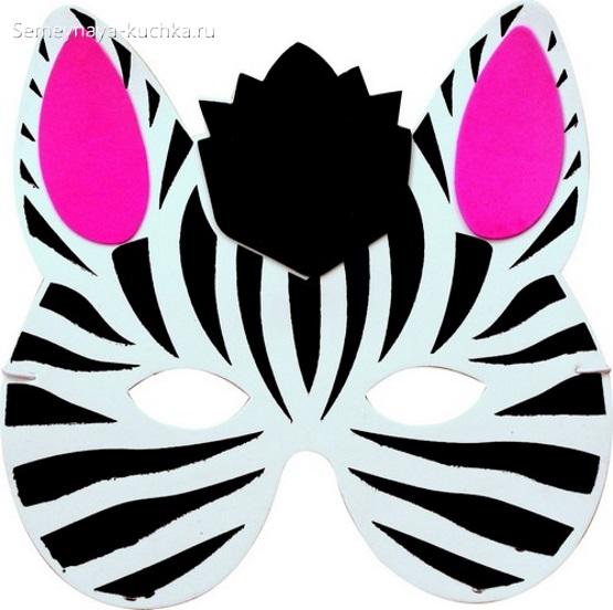 детская маска зебра своими руками