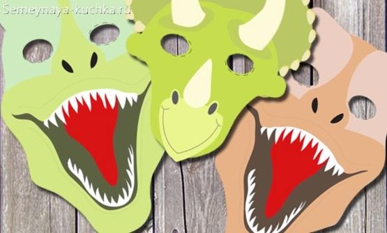 детская маска динозавр своими руками