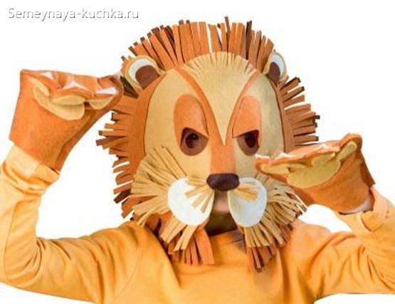маска лев мягая