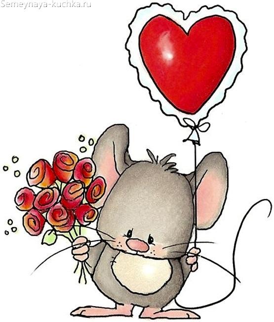 мышь с поздравлением любимой
