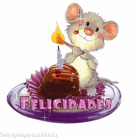 мышь с поздравлением картинка