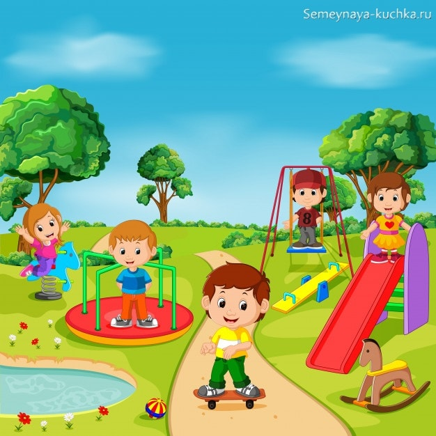 картинка дети играют на площадке