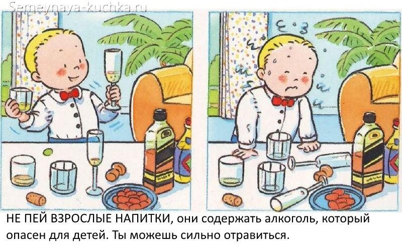 картинки безопасность не пей алкоголь