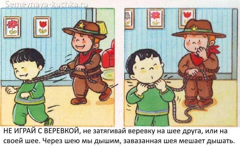 картинки безопасность не играй с веревкой