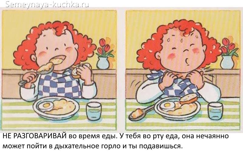 картинки безопасность не разговаривай во время еды