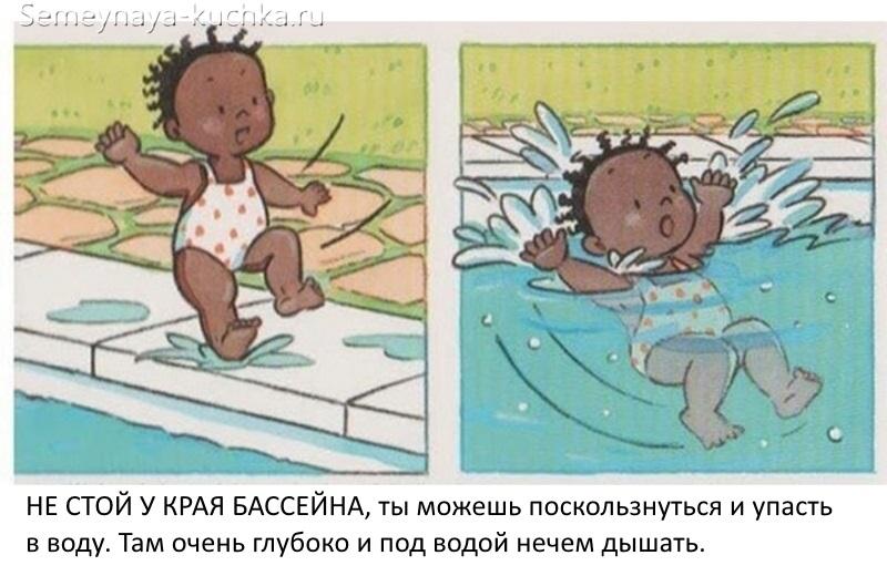 картинки безопасность не подходи к краю бассейна