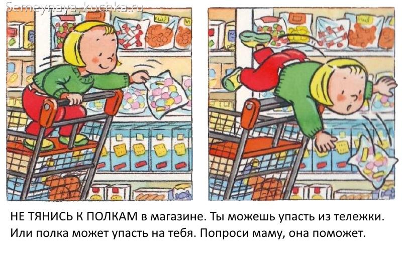 картинки безопасность не упади в магазине из тележки