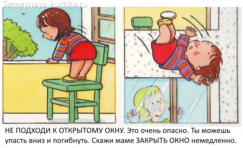картинки безопасность не подходи к окну