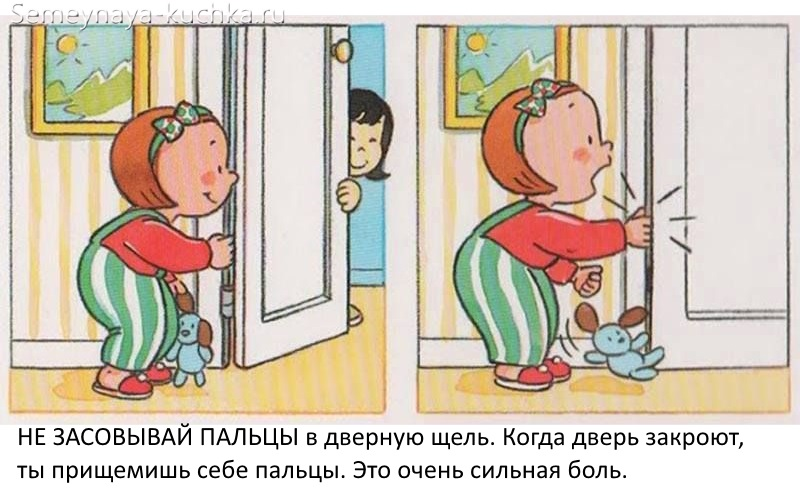 картинки безопасность не засовывай пальцы в дверную щель