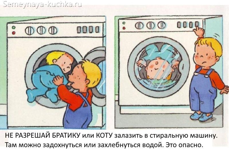 картинки безопасность не дай брату залезть в стиральную машину