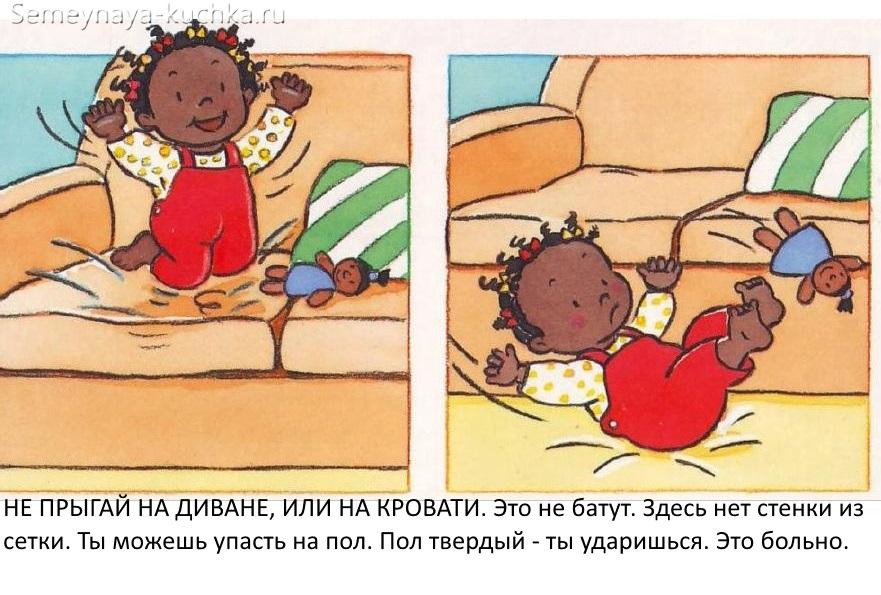 картинки безопасность не прыгай на диване