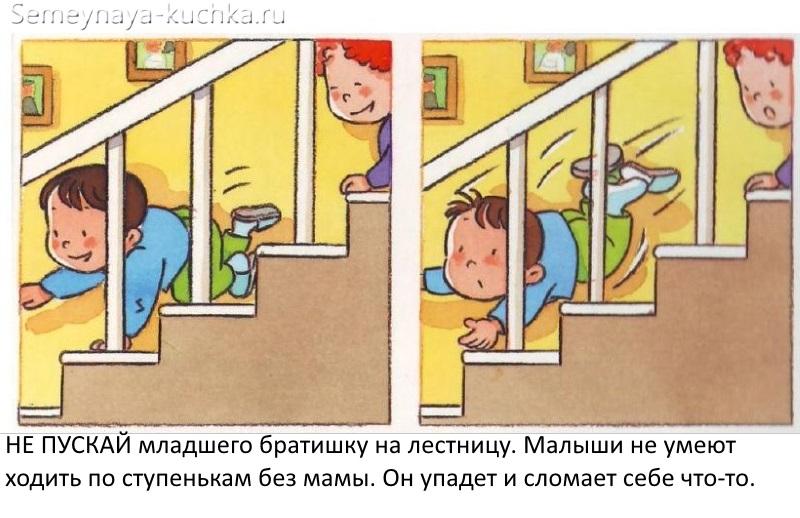 картинки безопасность не пускай малыша на лестницу