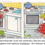 Картинки БЕЗОПАСНОСТЬ для детей (55 карточек по ОБЖ)