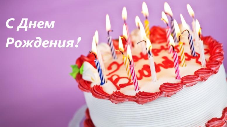 картинка с днем рождения торт скачать