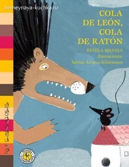 как нарисовать иллюстрацию к книге лев и мышка