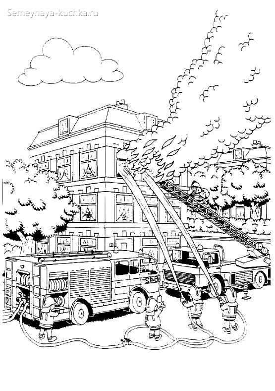 раскраска пожарники приехали на пожар