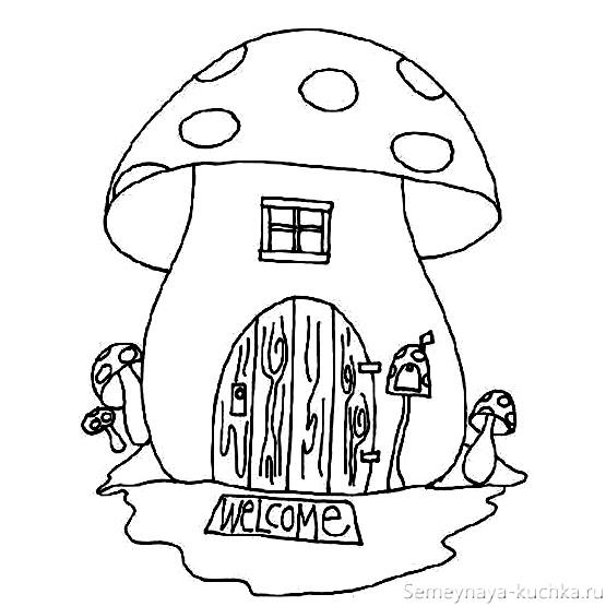 раскраска гриб-домик для гнома