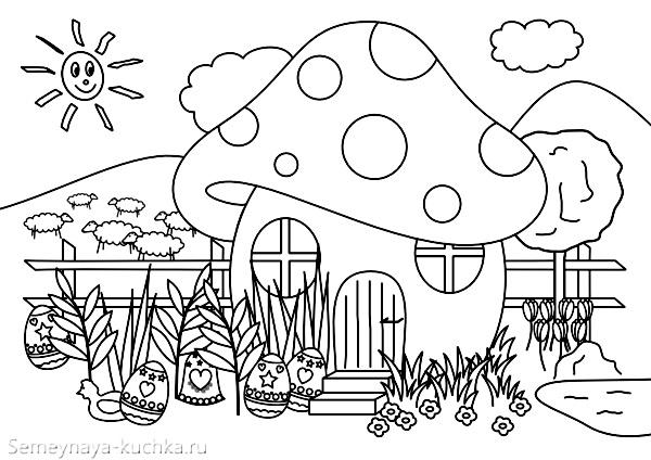 раскраска гриб домик