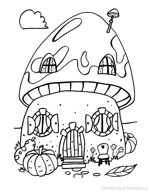 раскраска дом из гриба