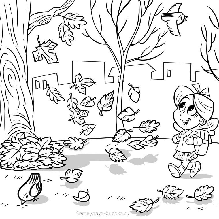 раскраска осень листопад