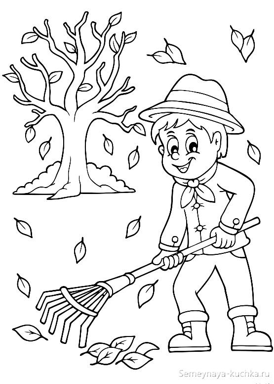 раскраска осень уборка листьев