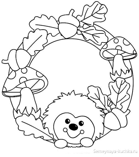 раскраска осенняя для детей с ежиком
