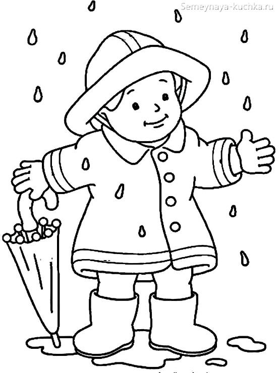 раскраска осень дождь