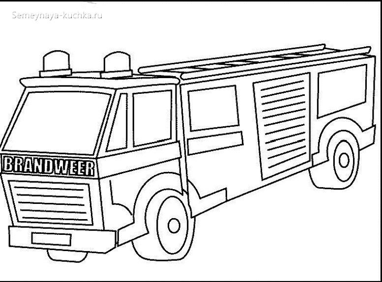 машина пожарная картинка для раскрашивания