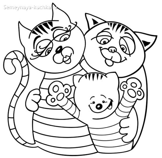 раскраска для девочки семья котов