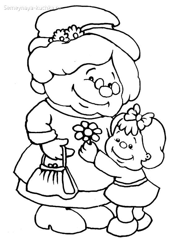 раскраска бабушка для девочки